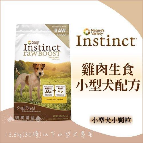 +貓狗樂園+ Instinct本能【無穀小型犬。雞肉生食配方。4.1磅】1060元