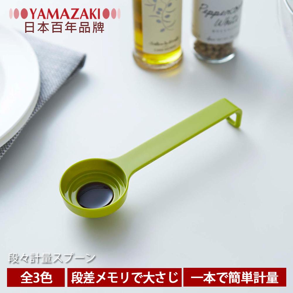 【YAMAZAKI】一目瞭然層階式量匙-綠/紅/澄