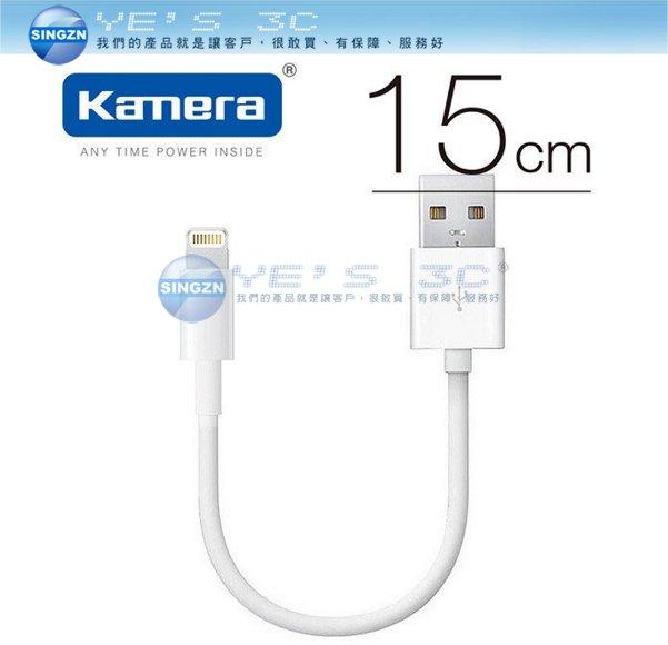 「YEs 3C」Kamera AP15 MFi 原廠認證 Apple  iPhone 充電線 傳輸線 Lightning,8pin(15cm)
