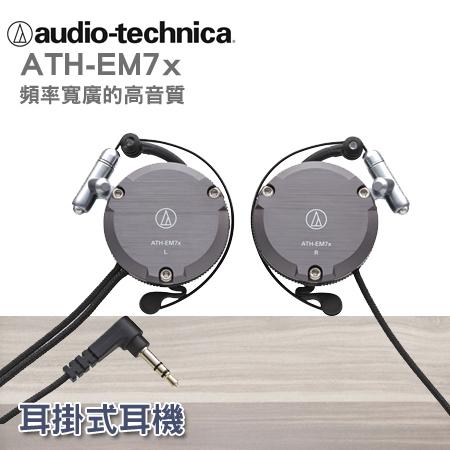 """鐵三角 耳掛式耳機 ATH-EM7x""""正經800"""""""