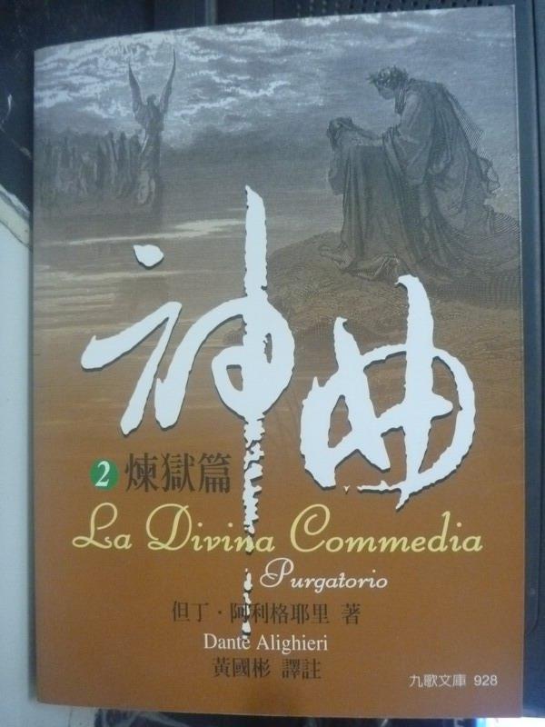 【書寶二手書T1/翻譯小說_IFO】神曲2煉獄篇_但丁‧阿利格耶里