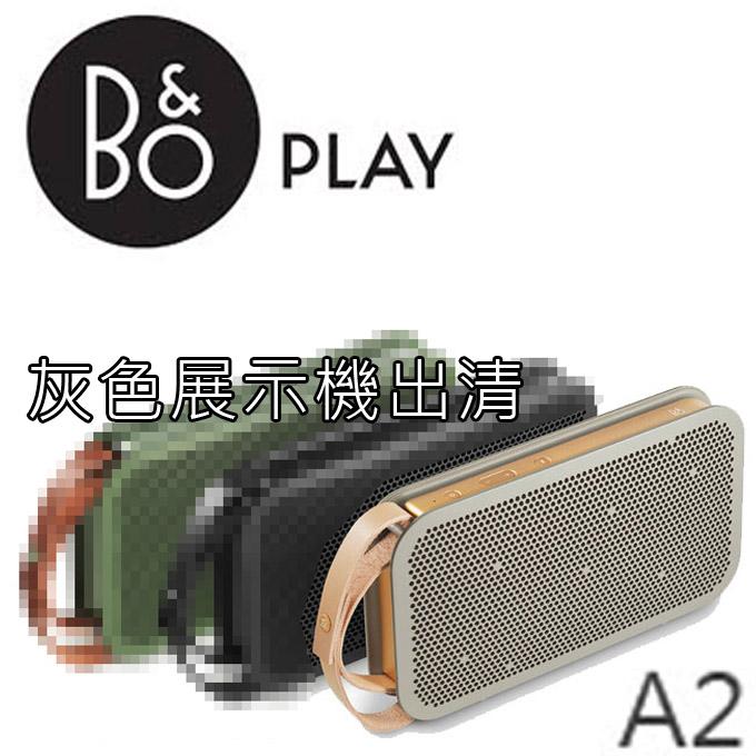 ● 灰色-展示出清 ★ 藍芽喇叭 ★ B&O PLAY A2 灰色 公司貨 0利率 免運