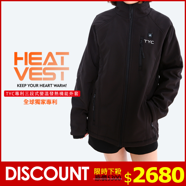 E&J【049017】TU免運費,TYC 專利鋰電池三段式變溫發熱夾克;發熱衣/防風外套/保暖衣/風衣外套