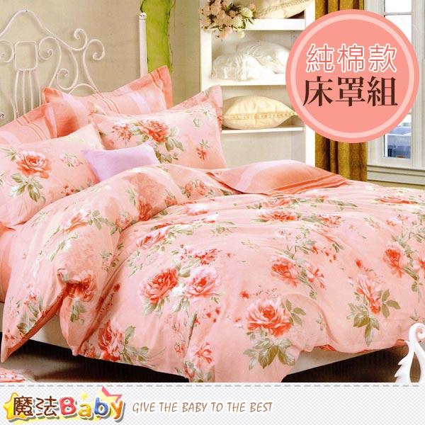 純棉5x6.2尺雙人床罩組 魔法Baby~w05006
