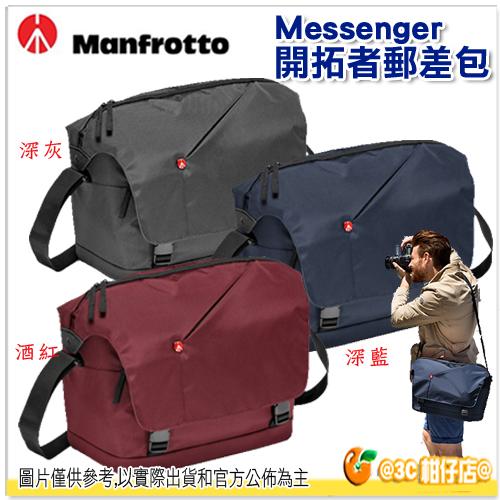 Manfrotto 曼富圖 Messenger 開拓者 郵差包 正成公司貨 相機包 側背包 MB NX-M-IGY MB NX-M-IBX MB NX-M-IBU