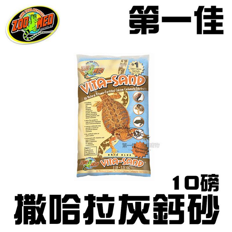 [第一佳水族寵物] 美國ZOO MED美國爬蟲最大廠 撒哈拉灰鈣砂 鬃獅蜥 守宮 10磅
