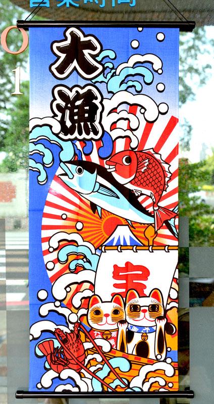 日本製 大漁招財貓 和風門簾 屏風 日式懷舊 輕鬆改變居家風格 裝飾