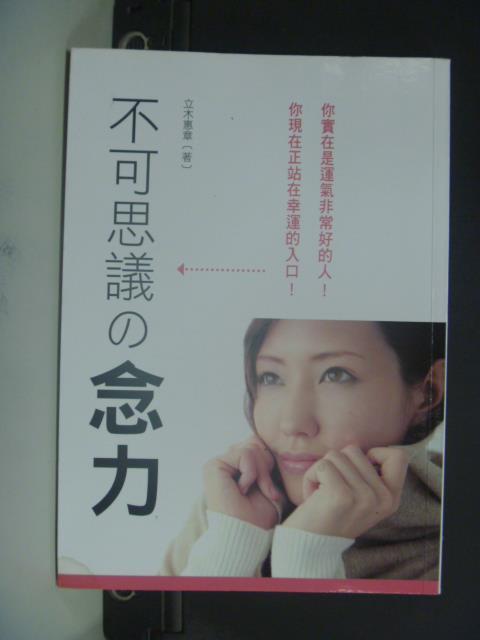 【書寶二手書T9/心靈成長_GFR】不可思議的念力_立木惠章