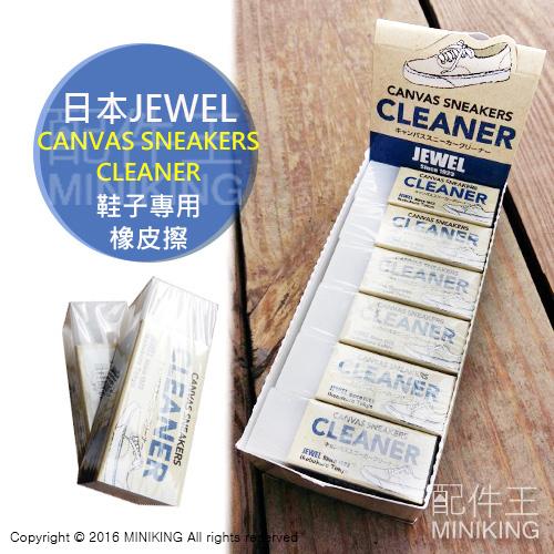 【配件王】現貨 日本 JEWEL Canvas Sneakers Cleaner 鞋子專用橡皮擦 去汙清潔 鞋用橡皮擦 白鞋救星