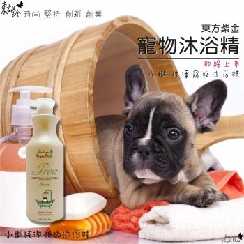 東方紫金-小鐵純淨寵物沐浴精