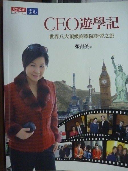 【書寶二手書T8/財經企管_PFJ】CEO遊學記_張育美