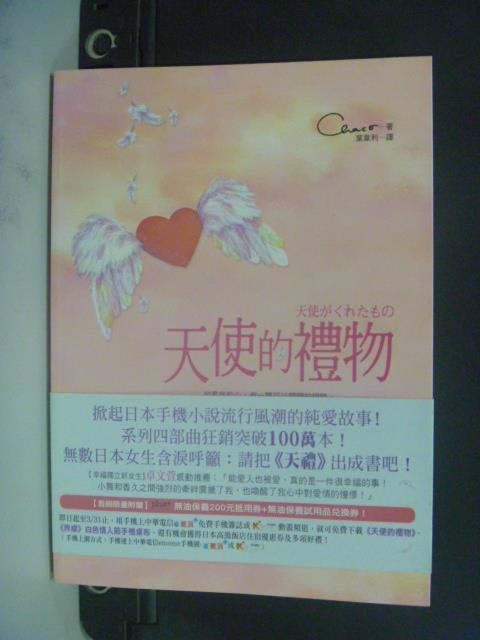 【書寶二手書T6/一般小說_ONZ】天使的禮物_Chaco