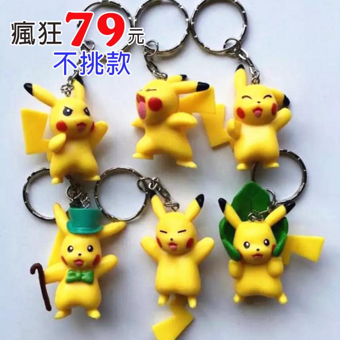 tangyizi輕鬆購【DS036】神奇寶貝 皮卡丘  鑰匙圈 吊飾 鑰匙扣 掛件 公仔 玩具 擺件-不挑款(預購款10天)