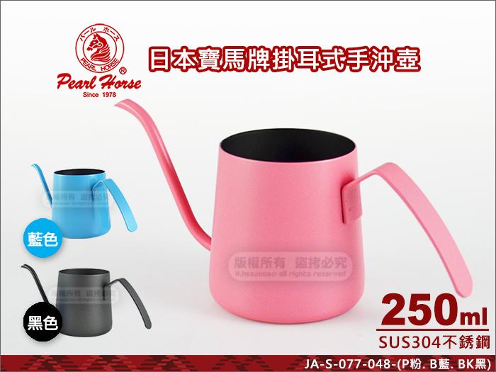 快樂屋♪《三色選一》日本寶馬牌掛耳式手沖壺 250ml (cc) JA-S-077-048 304不鏽鋼 咖啡細口壺/鐵板燒油壺