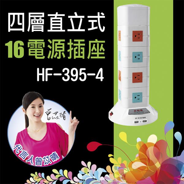 【美致生活館】勳風--3D多功能立式USB電源插座(四層)HF-395-4
