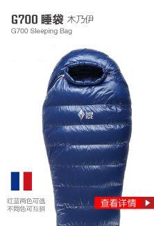 ├登山樂┤黑冰 G700 木乃伊型/羽絨睡袋/CP值超高/最好用得睡袋/最保暖的睡袋