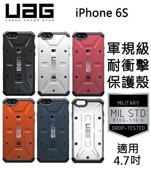 【BUYTAKE】UAG iPhone 6 / 6S 4.7吋 軍規認證 耐衝擊 保護殻 黑 透明 白 粉紅 藍 橘