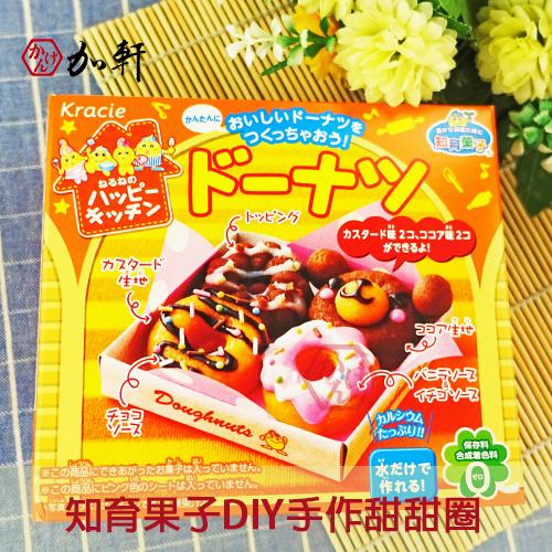 《加軒》日本KRACIE知育果子DIY手作甜甜圈