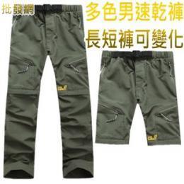 男款專櫃品牌-現貨出清速乾褲  跑步 登山 健行 運動褲 吸濕排汗, 速乾, 透氣, 防紫外線50+
