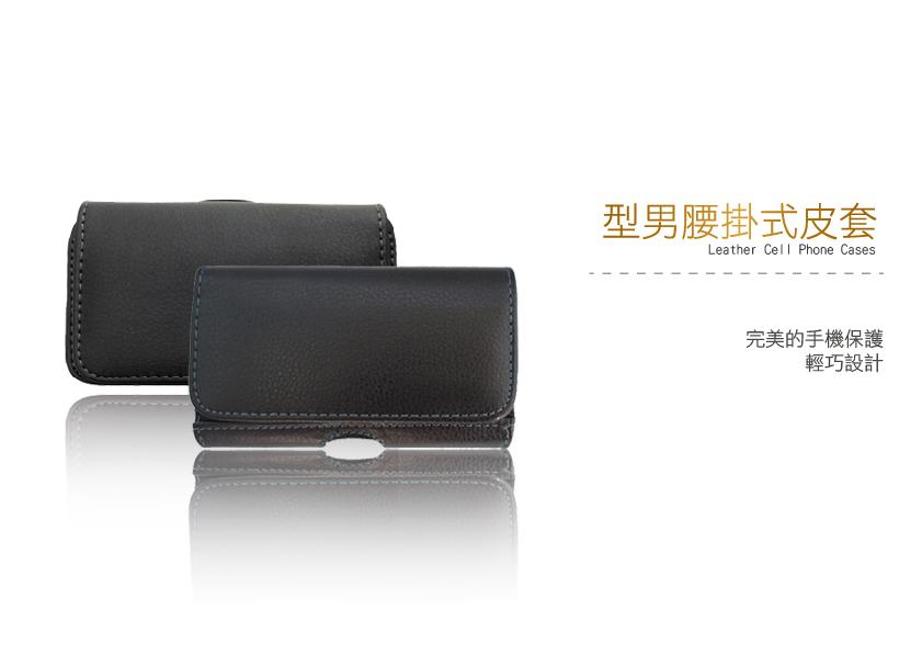 腰掛式手機皮套 手機皮套 腰掛 E680 M600 8250 GD88 V3 貝殼機 2.6吋 2.5吋
