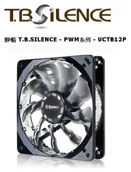 ❤含發票❤Enermax保銳-靜蝠PWM風扇❤電腦周邊 定速 風扇 散熱器 機殼 鍵盤滑鼠 電競周邊❤