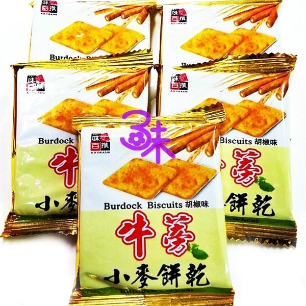 (馬來西亞) 味覺百撰 牛蒡小麥餅 1包 600 公克(約 40小包) 特價 100 元【 9555021803358 】