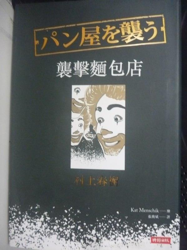 【書寶二手書T1/翻譯小說_LIM】襲擊麵包店_村上春樹