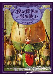 捍衛聯盟(2):復活節兔與彩蛋戰士