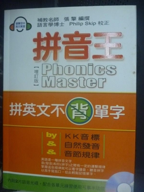 【書寶二手書T1/語言學習_LGM】拼音王-張擎空中英語教室01_張擎_附光碟