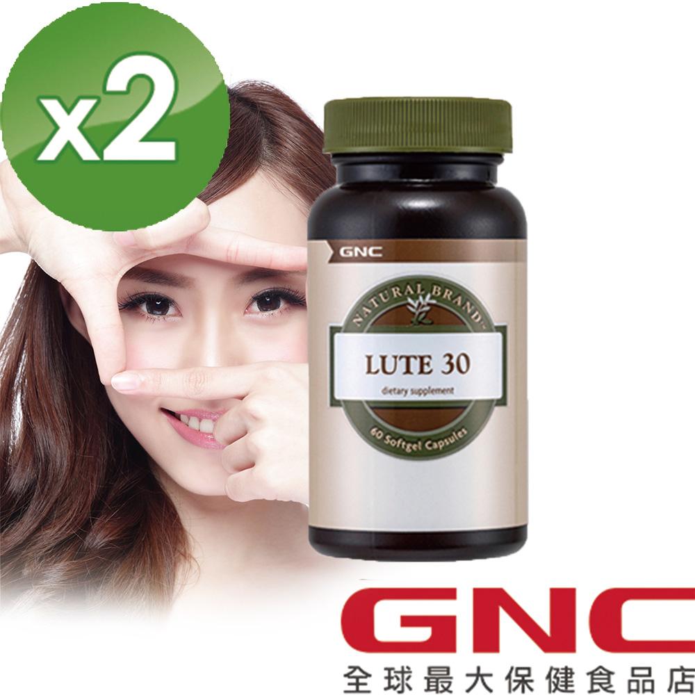 【GNC獨家販售 55折】優視30膠囊食品 (葉黃素) x2