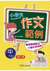 小學生作文範例(中年級)修訂版