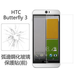 Ultimate- HTC Butterfly 3 硬度0.33mm弧邊鋼化玻璃貼 防爆裂 手機螢幕保護貼 玻璃膜 Butterfly3