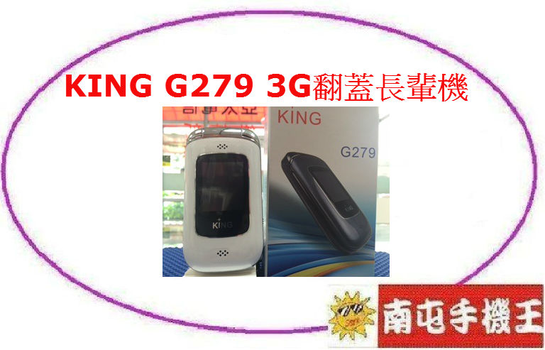 -南屯手機王-KING G279 3G翻蓋長輩機  【免運宅配到家】