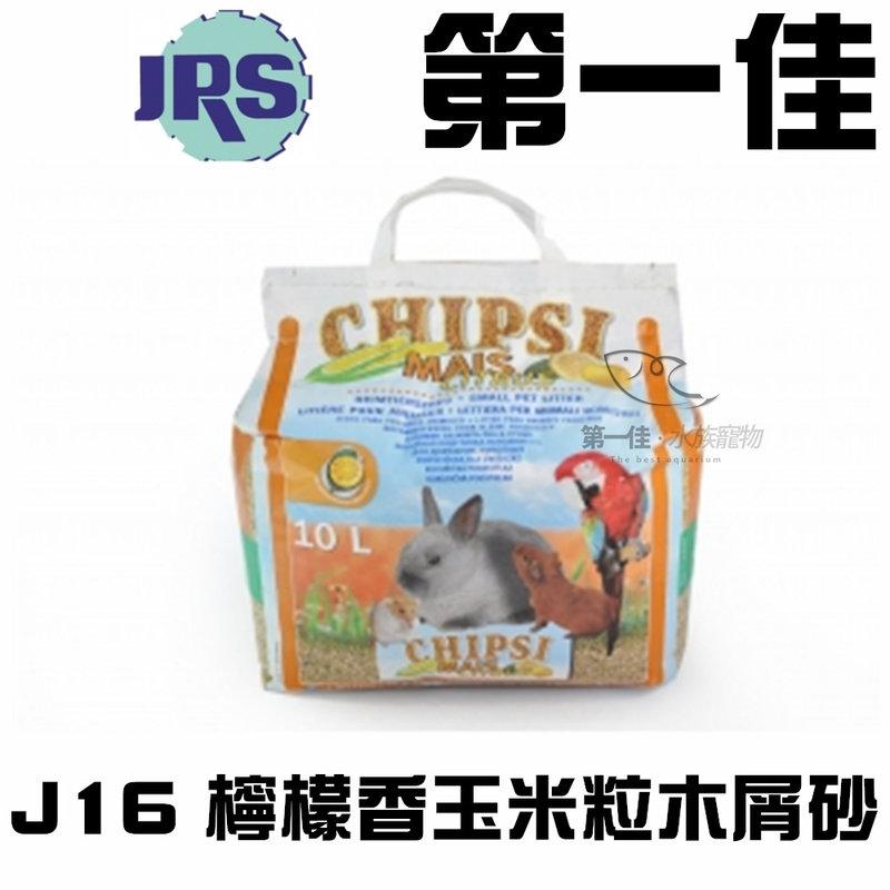 [第一佳水族寵物]德國JRS【檸檬香玉米粒木屑砂J16 4.6KG】除臭 高吸收力 天然檸檬香