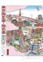 東京向左走向右走