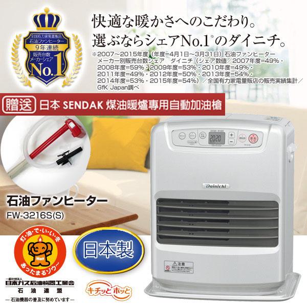 【Dainichi】可定時煤油暖爐6-10坪/長效16小時FW-3216S__Z24CP20 (送自動補油器)