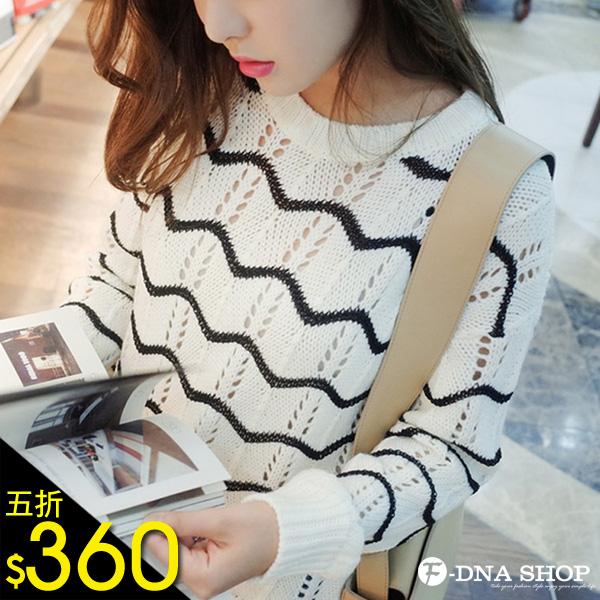 F-DNA★波浪織紋縷空長袖針織衫毛衣(白)【ESQ1699】