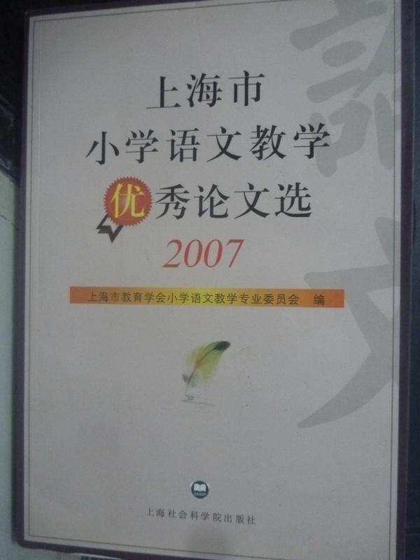 【書寶二手書T9/大學教育_HAT】上海市小學語文教學優秀論文選_徐根榮_簡體書