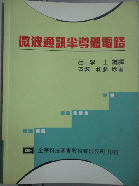 【書寶二手書T1/大學理工醫_ZBI】微波半導體電路_呂學士