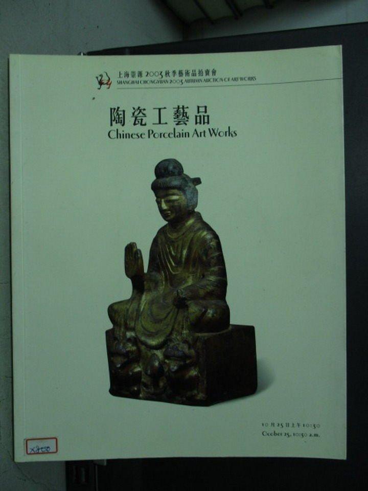 【書寶二手書T7/收藏_WDC】上海崇源2003秋季藝術品拍賣會_陶瓷工藝品_2003/10/25
