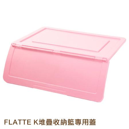 收納籃用蓋 FLATTE K PI 粉紅色