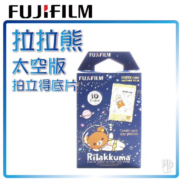【和信嘉】拍立得 Rilakkuma 太空版 底片 拉拉熊 懶懶熊 富士 FUJIFILM instax Mini8 / Mini25 / Mini50S / Mini70 / Mini90 / SP1