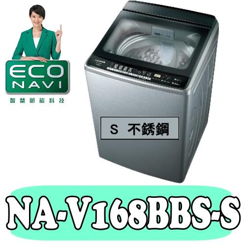 國際牌 15公斤ECONAVI變頻洗衣機【NA-V168BBS-S】