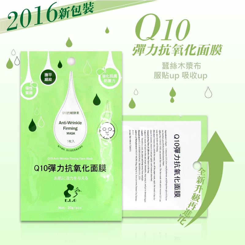 【依洛嘉】Q10彈力抗氧化面膜30g(1片入)