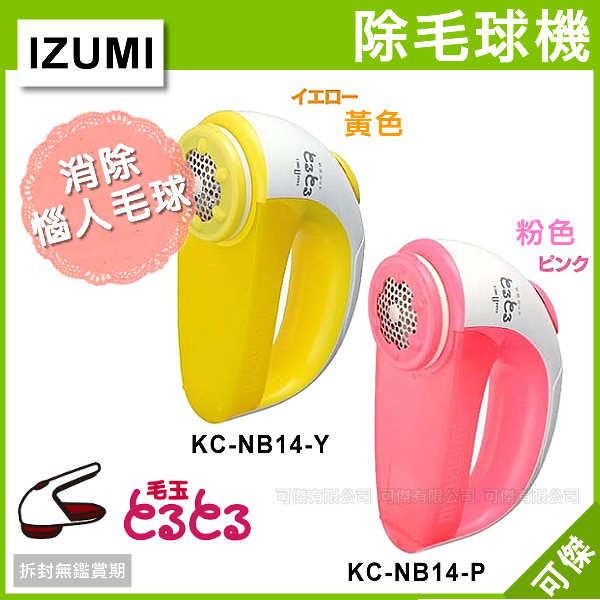 可傑 日本 IZUMI  泉精器 NO.1 除毛球機  KC-NB14  輕巧好拿設計 電池式  輕鬆去除衣物毛球 熱銷商品!