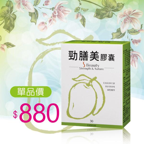 一盒特價880元 勁膳美膠囊30粒裝 -各大藥妝熱銷產品 5217SHOPPING