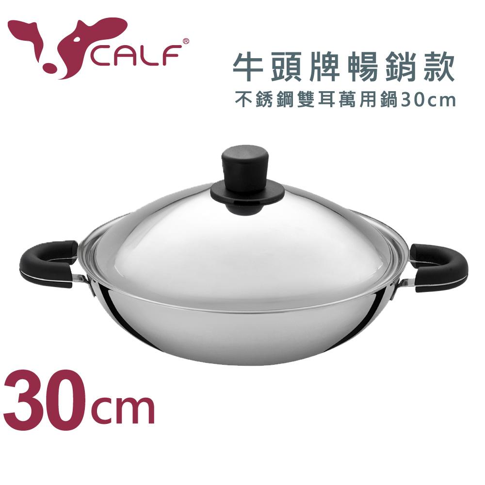 【牛頭牌】小牛複合金萬用大鍋30cm