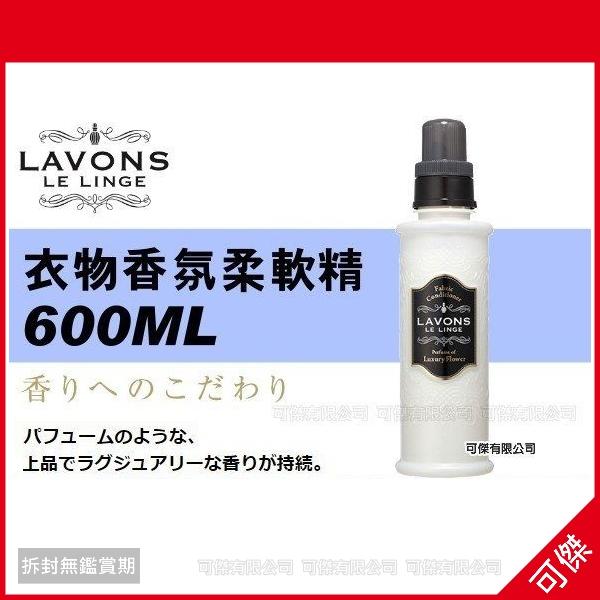 可傑 日本 LAVONS LE LINGE 衣物香氛柔軟精 600ml 衣物柔軟精