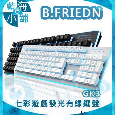 B-FRIEND 茂林 GK3 遊戲發光有線鍵盤(七色背光可選) 黑白任選★七彩變色★絕佳手感