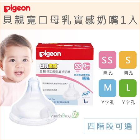 +蟲寶寶+【日本Pigeon】貝親寬口母乳實感奶嘴 四階段可選SS/S/M/L《現+預》